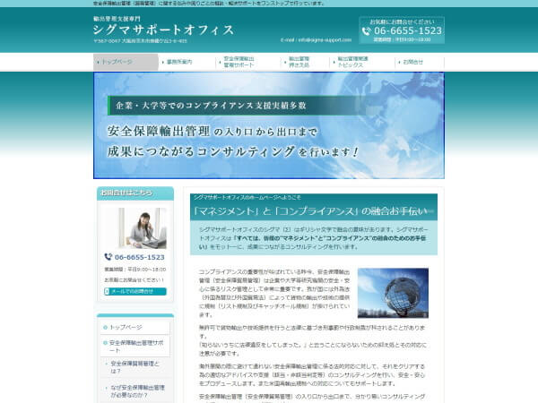 シグマサポートオフィスのホームページ
