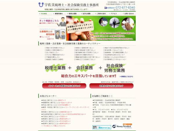 宇佐美税理士・社会保険労務士事務所のホームページ