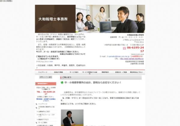 大和隆史税理士事務所のホームページ