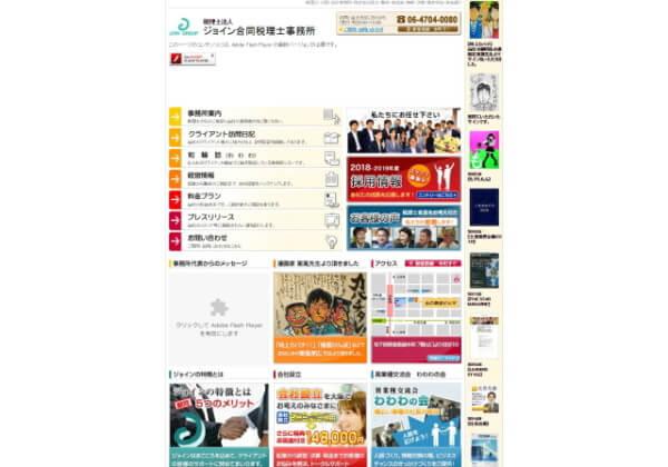 税理士法人 ジョイン合同税理士事務所のホームページ