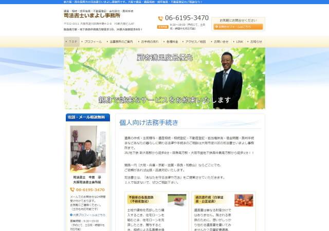 司法書士いまよし事務所のホームページ