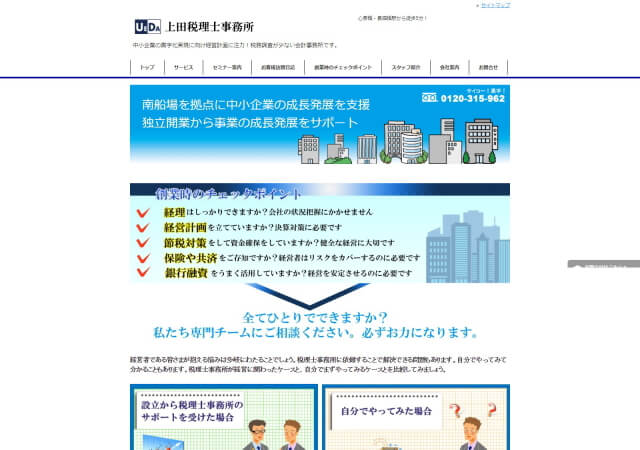 上田税理士事務所のホームページ