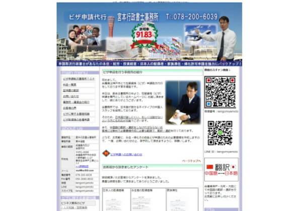 宮本行政書士事務所のホームページ