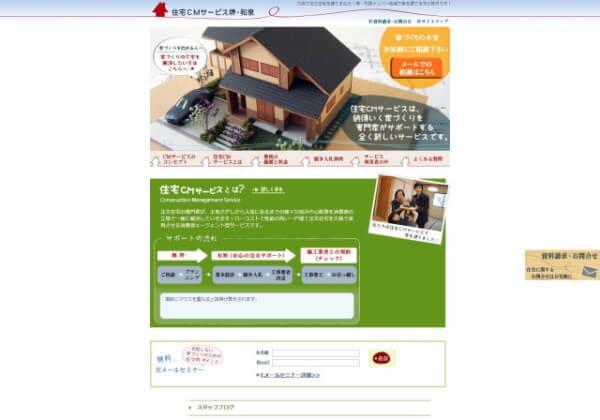 株式会社 住宅みちしるべのホームページ