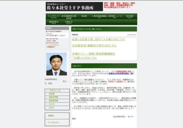 佐々木社労士FP事務所のホームページ