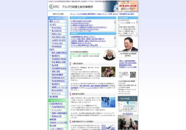 アルク行政書士総合事務所のホームページ