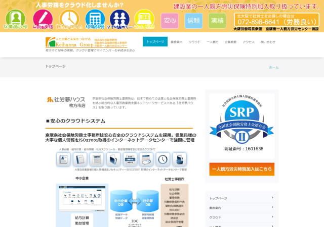 京阪奈社会保険労務士事務所のホームページ