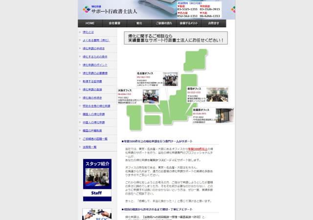 サポート 行政書士法人(大阪市中央区)