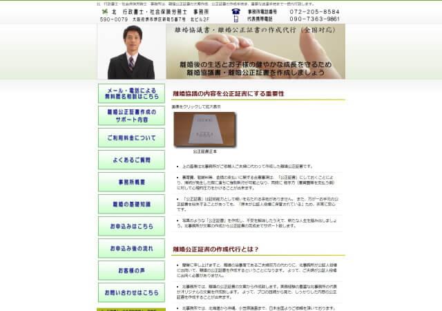北行政書士・社会保険労務士事務所(大阪府堺市)