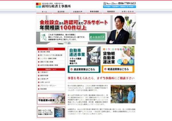 前川行政書士事務所のホームページ