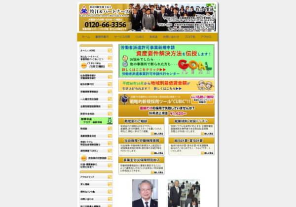 社会保険労務士法人 牧江&パートナーズのホームページ