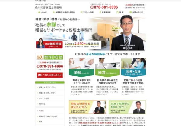 森川和彦税理士事務所のホームページ