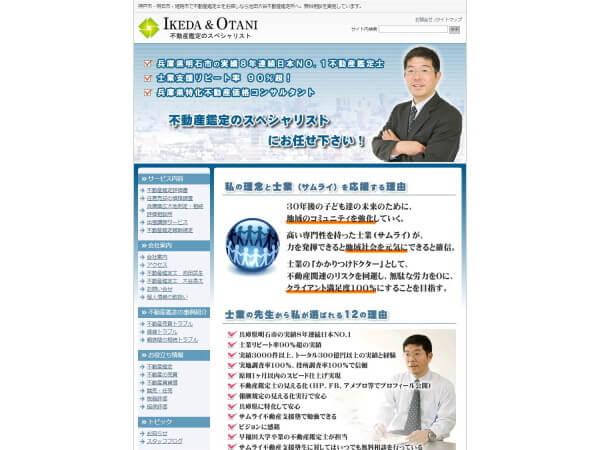 株式会社 池田大谷不動産鑑定所のホームページ