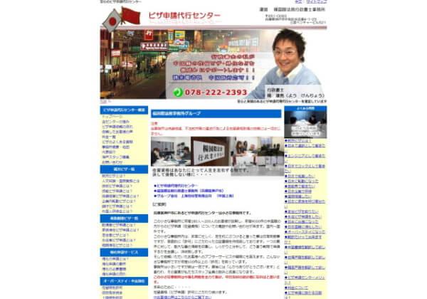 楊国際法務行政書士事務所のホームページ