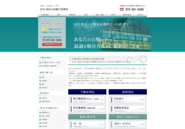 宮本・福田司法総合事務所のホームページ