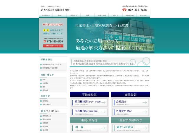 宮本・福田司法総合事務所(大阪府松原市)