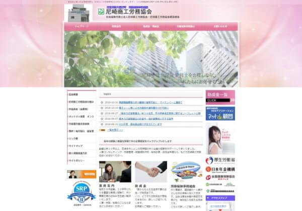 尼崎商工労務協会のホームページ