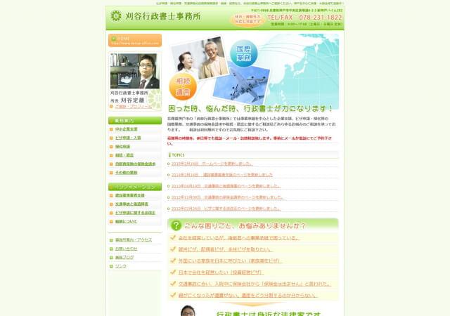 刈谷行政書士事務所のホームページ