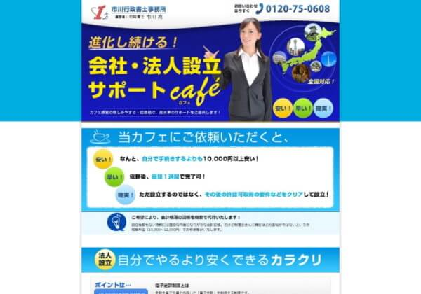 市川行政書士事務所のホームページ