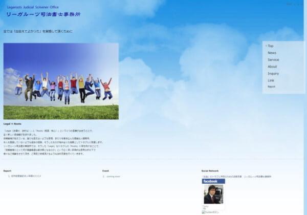 リーガルーツ司法書士事務所のホームページ