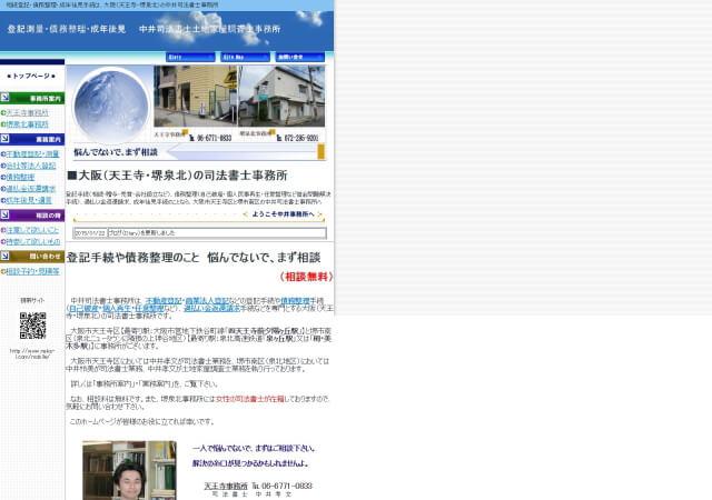 中井司法書士事務所のホームページ