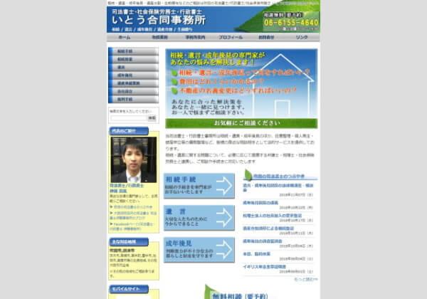 司法書士・社会保険労務士・行政書士 いとう合同事務所のホームページ