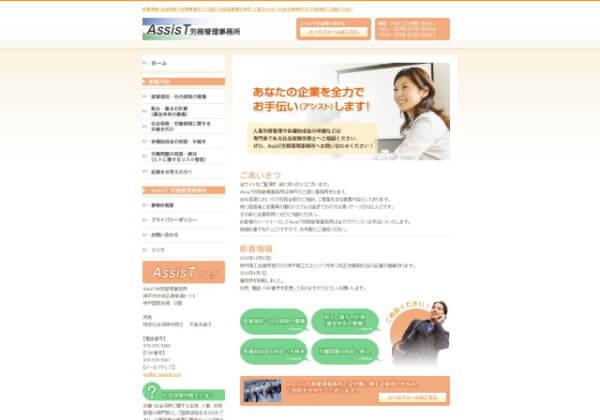 AssisT労務管理事務所のホームページ