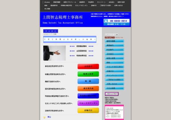 上間智志税理士事務所のホームページ
