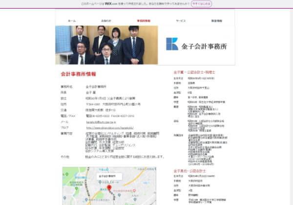 金子会計事務所のホームページ