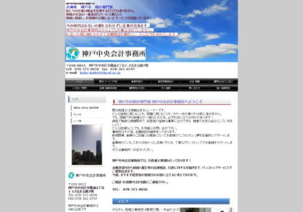 神戸中央会計事務所のホームページ