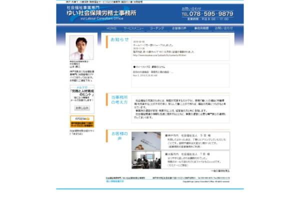ゆい社会保険労務士事務所のホームページ