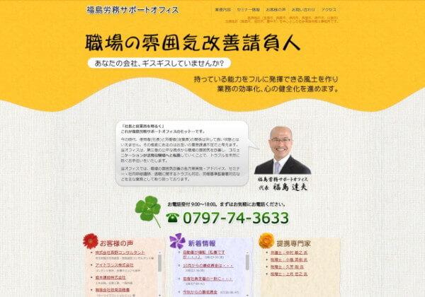 福島労務サポートオフィスのホームページ