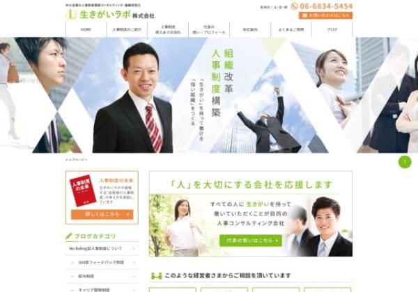 福留社会保険労務士事務所のホームページ