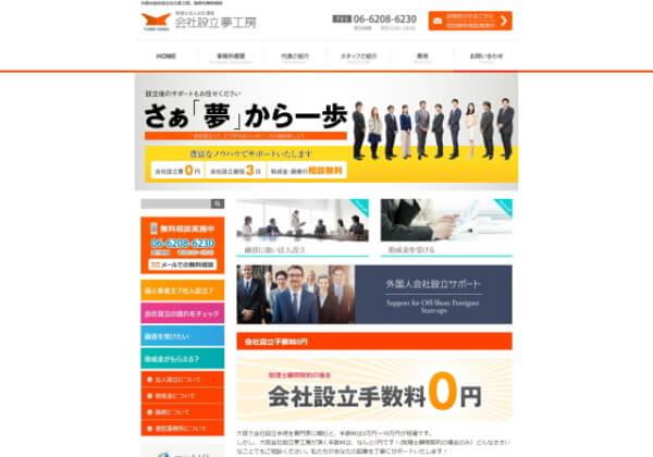 税理士法人 AIOのホームページ