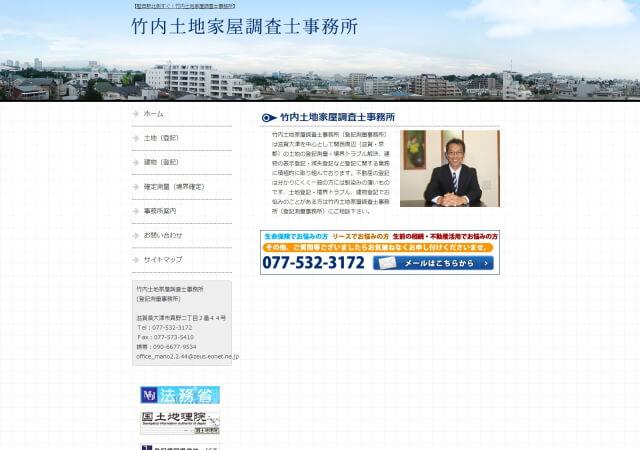 竹内土地家屋調査士事務所のホームページ