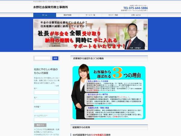水野社会保険労務士事務所のホームページ