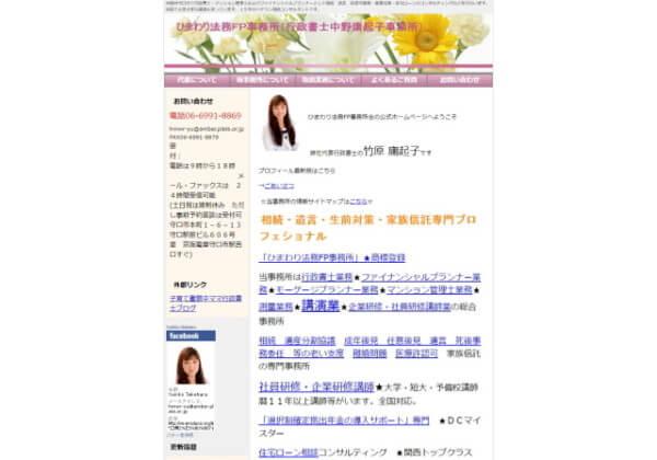 ひまわり法務FP事務所のホームページ
