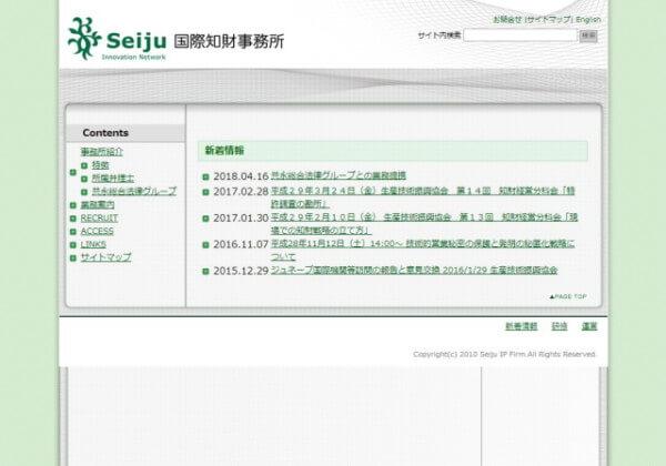 Seiju国際知財事務所のホームページ