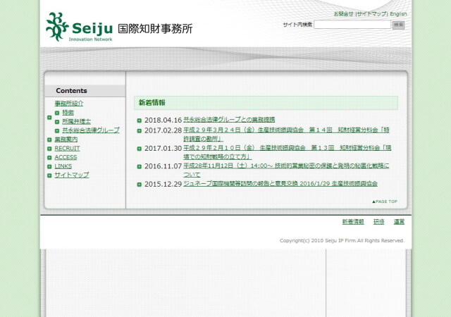 Seiju国際知財事務所(大阪市北区)