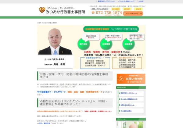 みつおか行政書士事務所のホームページ