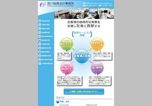 西川税務会計事務所のホームページ