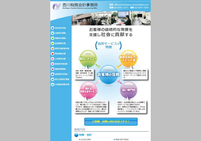 西川税務会計事務所(大阪市住吉区)