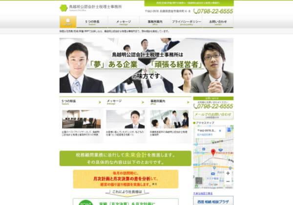 鳥越明公認会計士税理士事務所のホームページ