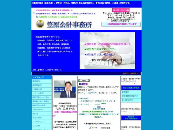 笠原会計事務所のホームページ