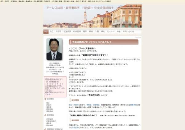 アーレス行政書士事務所のホームページ