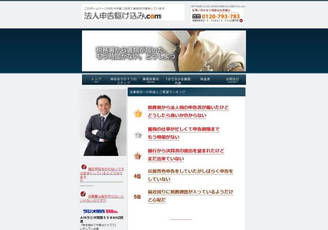 佐々木康二税理士事務所のホームページ