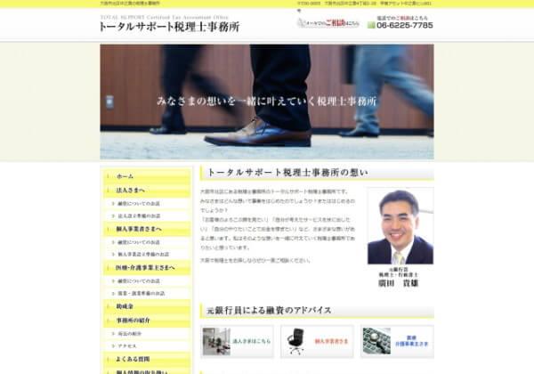 トータルサポート税理士事務所のホームページ