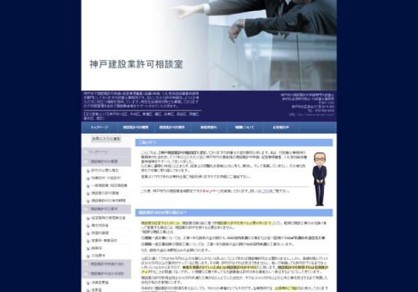 前村行政書士事務所のホームページ
