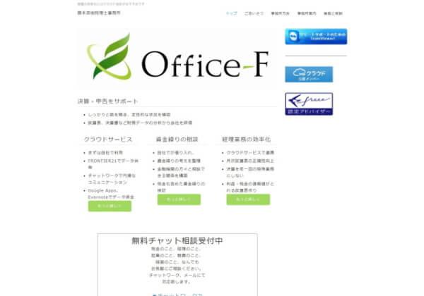 藤本英樹税理士事務所のホームページ