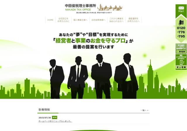 中田俊税理士事務所のホームページ